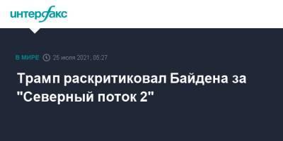 """Трамп раскритиковал Байдена за """"Северный поток 2"""""""
