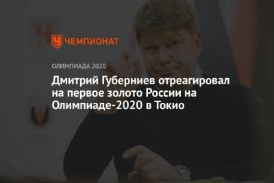 Дмитрий Губерниев отреагировал на первое золото России на Олимпиаде-2021 в Токио
