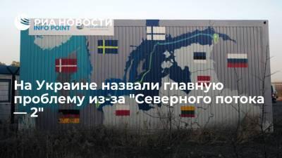 """Глава ГТС Украины Макогон назвал основную проблему для Киева из-за достройки """"Северного потока — 2"""""""