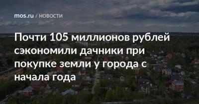 Почти 105 миллионов рублей сэкономили дачники при покупке земли у города с начала года