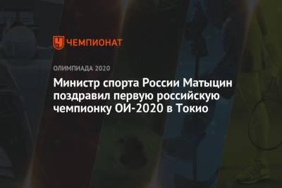 Министр спорта России Матыцин поздравил первую российскую чемпионку ОИ-2021 в Токио