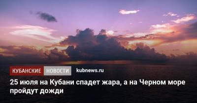 25 июля на Кубани спадет жара, а на Черном море пройдут дожди