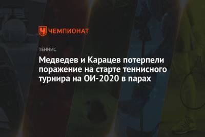 Медведев и Карацев потерпели поражение на старте теннисного турнира на Олимпиаде 2021 в парном разряде
