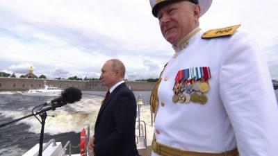 Торжественный парад ко Дню Военно-морского флота РФ. Верховный главнокомандующий принимает парад
