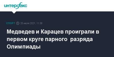 Медведев и Карацев проиграли в первом круге парного разряда Олимпиады