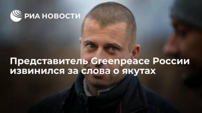 Представитель Greenpeace России Григорий Куксин извинился за слова о якутах и их отношении к кострам