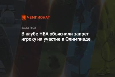 В клубе НБА объяснили запрет игроку на участие в Олимпиаде