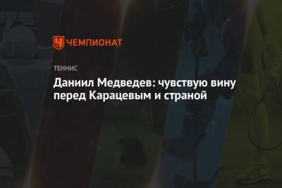 Даниил Медведев: чувствую вину перед Карацевым и страной