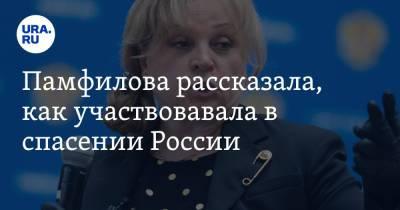 Памфилова рассказала, как участвовала в спасении России