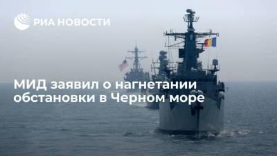 МИД: обстановка в Черном море искусственно нагнетается внерегиональными игроками