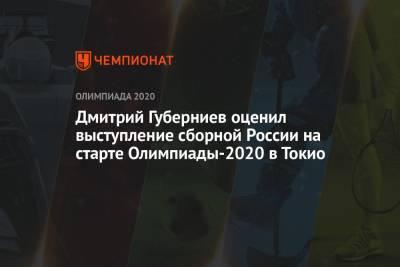 Дмитрий Губерниев оценил выступление сборной России на старте Олимпиады-2021 в Токио