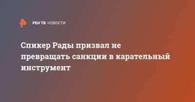 Спикер Рады призвал не превращать санкции в карательный инструмент