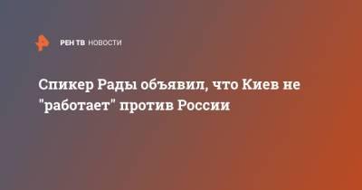 """Спикер Рады объявил, что Киев не """"работает"""" против России"""