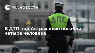 В ДТП под Астраханью при столкновении камаза с легковым автомобилем погибли четыре человека