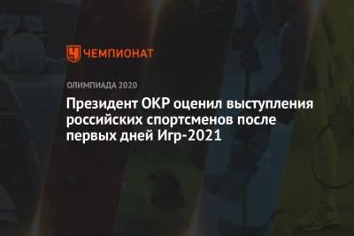 Президент ОКР оценил выступления российских спортсменов после первых дней Игр-2021