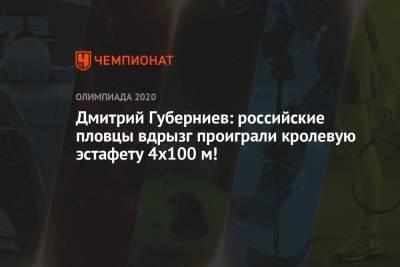 Дмитрий Губерниев: российские пловцы вдрызг проиграли кролевую эстафету 4х100 м!
