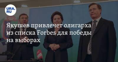 Якушев привлечет олигарха из списка Forbes для победы на выборах