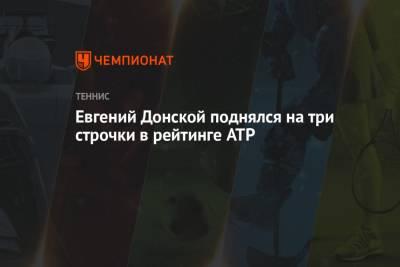 Евгений Донской поднялся на три строчки в рейтинге ATP