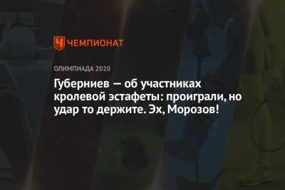 Губерниев — об участниках кролевой эстафеты: проиграли, но удар-то держите. Эх, Морозов!