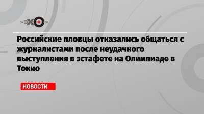 Российские пловцы отказались общаться с журналистами после неудачного выступления в эстафете на Олимпиаде в Токио