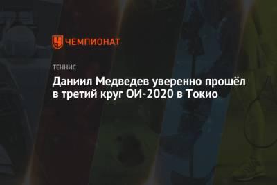 Даниил Медведев уверенно прошёл в третий круг ОИ-2021 в Токио