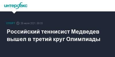Российский теннисист Медведев вышел в третий круг Олимпиады
