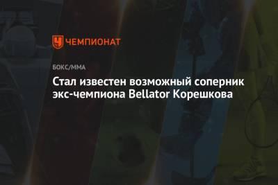 Стал известен возможный соперник экс-чемпиона Bellator Корешкова
