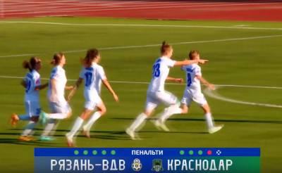 Футболистки «Рязани-ВДВ» вышли в полуфинал Кубка России
