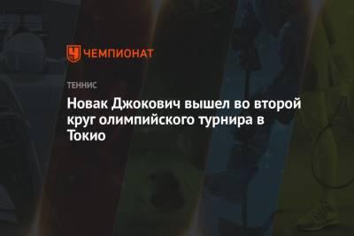 Новак Джокович вышел во второй круг олимпийского турнира в Токио