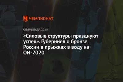 «Силовые структуры празднуют успех». Губерниев о бронзе России в прыжках в воду на ОИ-2021
