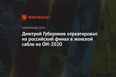 Дмитрий Губерниев отреагировал на российский финал в женской сабле на ОИ-2021