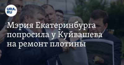 Мэрия Екатеринбурга попросила у Куйвашева на ремонт плотины. Раньше там были генеральские дачи