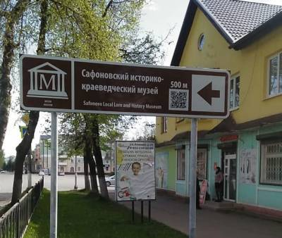 В Смоленской области появились новые знаки турнавигации