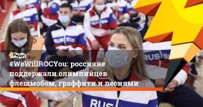 #WeWillROCYou: россияне поддержали олимпийцев флешмобом, граффити и песнями