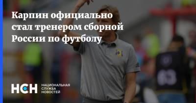 Карпин официально стал тренером сборной России по футболу