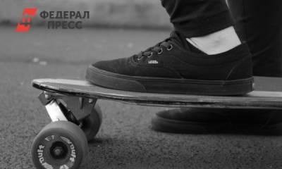 В Кузбассе накажут чиновников за опасную скейт-площадку