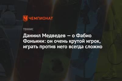 Даниил Медведев — о Фабио Фоньини: он очень крутой игрок, играть против него всегда сложно