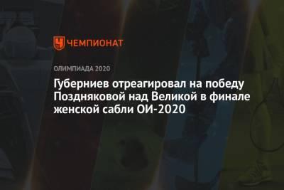Губерниев отреагировал на победу Поздняковой над Великой в финале женской сабли ОИ-2020