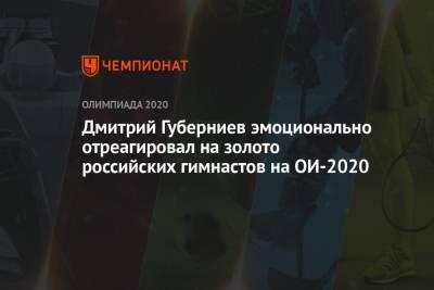 Дмитрий Губерниев эмоционально отреагировал на золото российских гимнастов на ОИ-2021