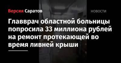 Главврач областной больницы попросила 33 миллиона рублей на ремонт протекающей во время ливней крыши