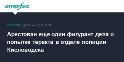 Арестован еще один фигурант дела о попытке теракта в отделе полиции Кисловодска