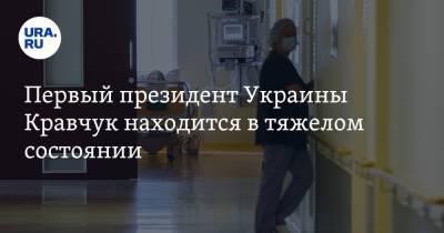 Первый президент Украины Кравчук находится в тяжелом состоянии