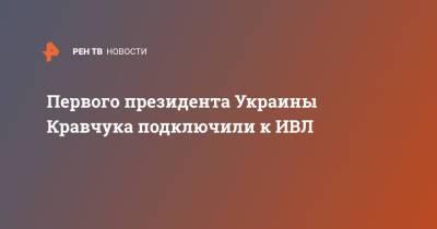 Первого президента Украины Кравчука подключили к ИВЛ