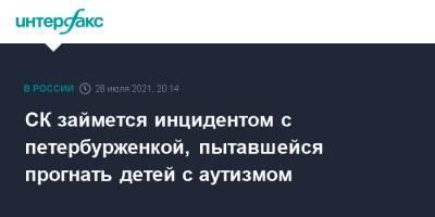 СК займется инцидентом с петербурженкой, пытавшейся прогнать детей с аутизмом