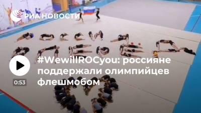 #WewillROCyou: россияне поддержали олимпийцев флешмобом
