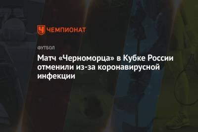 Матч «Черноморца» в Кубке России отменили из-за коронавирусной инфекции
