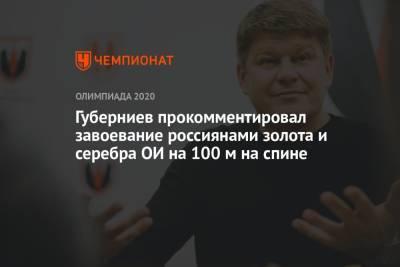 Губерниев прокомментировал завоевание россиянами золота и серебра ОИ-2021 на 100 м на спине