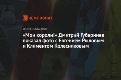 «Мои короли!» Дмитрий Губерниев показал фото с Евгением Рыловым и Климентом Колесниковым