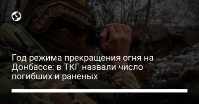 Год режима прекращения огня на Донбассе: в ТКГ назвали число погибших и раненых