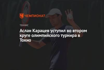 Аслан Карацев уступил во втором круге олимпийского турнира в Токио